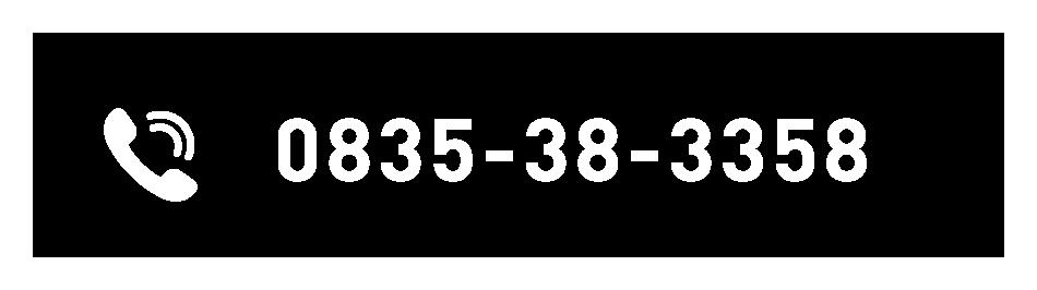 0835-38-3358